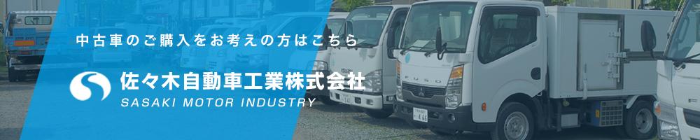 冷凍車・冷蔵車の中古車販売は佐々木自動車工業へお任せください