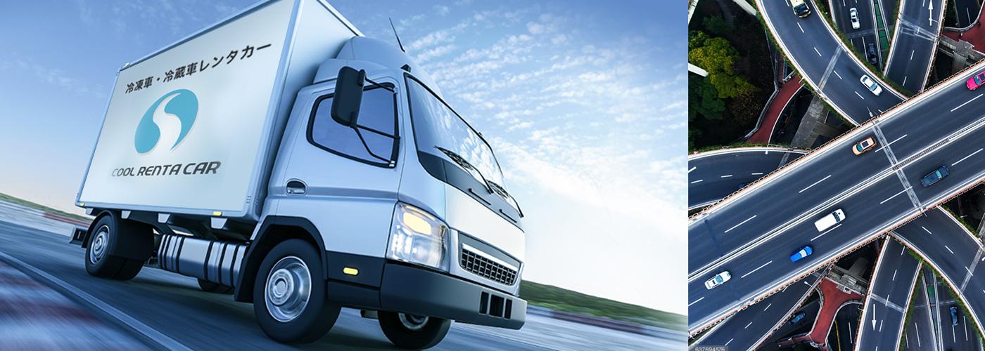 冷凍トラック・冷凍車のレンタカークールレンタカー