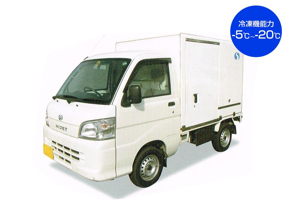 冷凍車レンタカー 軽トラックサイズ 冷凍機能力−5℃〜−20℃